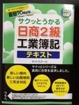 簿記テキスト.JPG